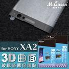 【MQueen膜法女王】 SONY XA2 3D曲面 玻璃 保護貼 9H 滿版 高透光 防指紋 防潑水 耐刮耐磨