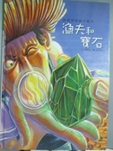 【書寶二手書T2/少年童書_PKO】漁夫和寶石_張晉霖