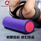 健身滾瑜伽柱按摩放鬆肌肉...