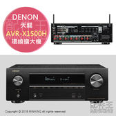 【配件王】日本代購 一年保固 天龍 DENON AVR-X1500H 環繞擴大機 7.2聲道 Dolby Atmos