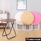 戶外擺攤桌便攜式桌椅折疊圓桌餐桌家用小桌子【探索者】