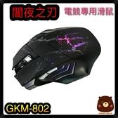 滑鼠 耐嘉 KINYO GKM-802 闇夜之刃電競專用滑鼠 電腦周邊 電競周邊 電競滑鼠 有線滑鼠 USB接頭