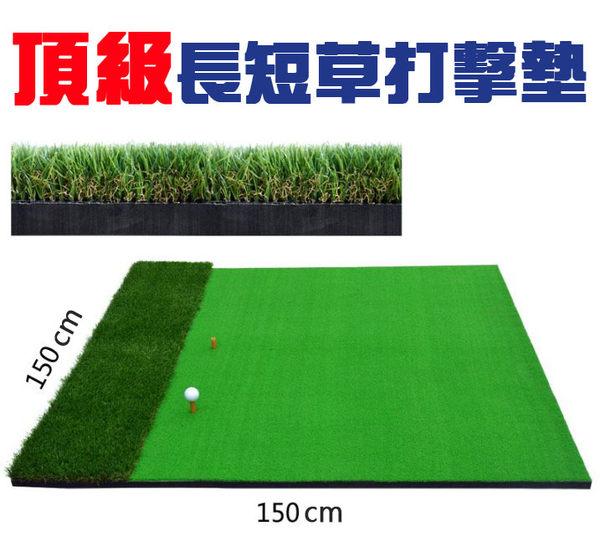 樂達數位 頂級 高爾夫打擊墊 可練切桿 【GOLA42】