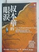 【書寶二手書T1/翻譯小說_BZ2】叔本華的眼淚_歐文.亞隆