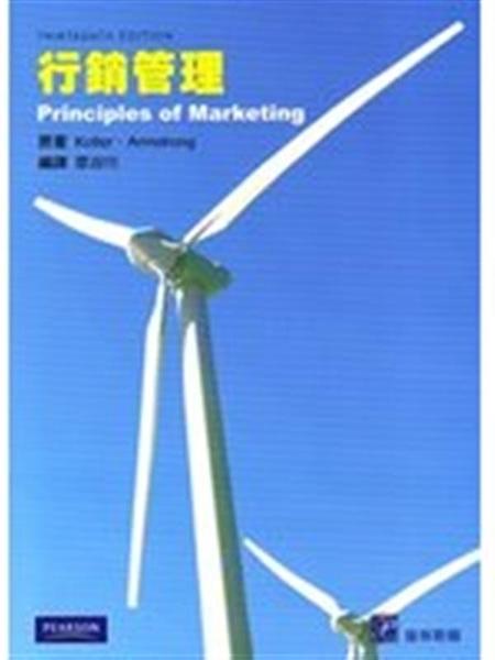 (二手書)行銷管理(Kotler & Armstrong:Principles of Marketing, 13/e brief ..