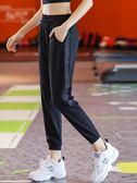 狂歡雙11 速干運動褲女秋薄款寬鬆收口束腳高腰透氣顯瘦瑜伽跑步健身長褲子