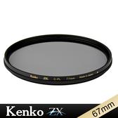 Kenko ZX CPL 抗汙防撥水 鍍膜 偏光鏡 67mm 公司貨