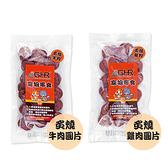 【GHR寵物零食】炙燒風味圓片100G(牛肉/雞肉)