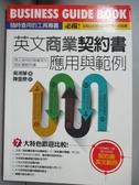 【書寶二手書T1/語言學習_JNE】英文商業契約書應用與範例_吳湘琴