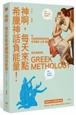神啊,每天來點希臘神話負能量:寫給年輕人的希臘神話故事,西洋藝術...【城邦讀書花園】