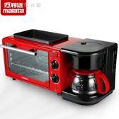 220v烤面包機家用早餐吐司多功能烤箱igo 【鉅惠↘滿999折99】
