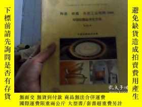 二手書博民逛書店罕見陶瓷玻璃水泥工業指南2000中國硅酸鹽學會手冊Y19434