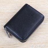 信用卡包 男士卡包 信用卡套大容量拉錬卡夾 女式多卡位小證件卡片包零錢包 夢幻衣都