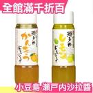 日本 小豆島 瀬戸内沙拉醬 200ml 檸檬醬 柑橘醬 沙拉醬 料理 調味料 解膩 開胃 夏季【小福部屋】