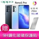 分期0利率 OPPO Reno5 Pro (12G/256G) 6.55吋 四主鏡頭超級閃充5G智慧手機 贈『9H鋼化玻璃保護貼*1』