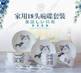 碗碟套裝18頭泡面湯碗盤家用組合吃飯陶瓷餐具可愛中式碗筷盤子【快速出貨】