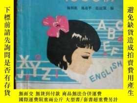 二手書博民逛書店小學英語1000例罕見楊炳勝等編 1985年1版86年2印 上海