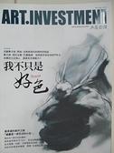 【書寶二手書T7/雜誌期刊_DTM】典藏投資_44期_我不只是好色