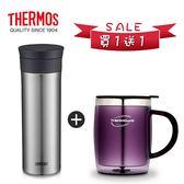 【THERMOS膳魔師】不鏽鋼真空保溫杯 550ml-不鏽鋼色+凱菲杯(迷幻紫)