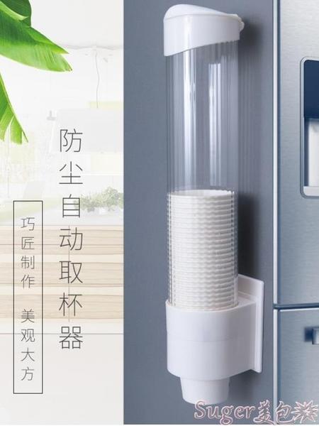 杯架一次性杯子架自動取杯器飲水機水杯杯架家用免打孔放紙杯的置物架 店長推薦