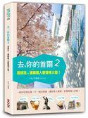 (二手書)去,你的首爾(2):這樣玩,連韓國人都覺得大發!