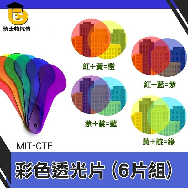 博士特汽修 教學實驗用品 中學物理彩色 濾色片 透光片7色光合成分解三原色 紅橙黃綠藍靛紫 CTF