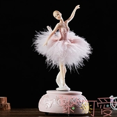 芭蕾旋轉音樂盒跳舞女孩八音盒閨蜜畢業情人節【聚可愛】