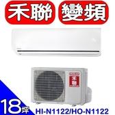 《全省含標準安裝》HERAN禾聯【HI-N1122/HO-N1122】《變頻》分離式冷氣 優質家電