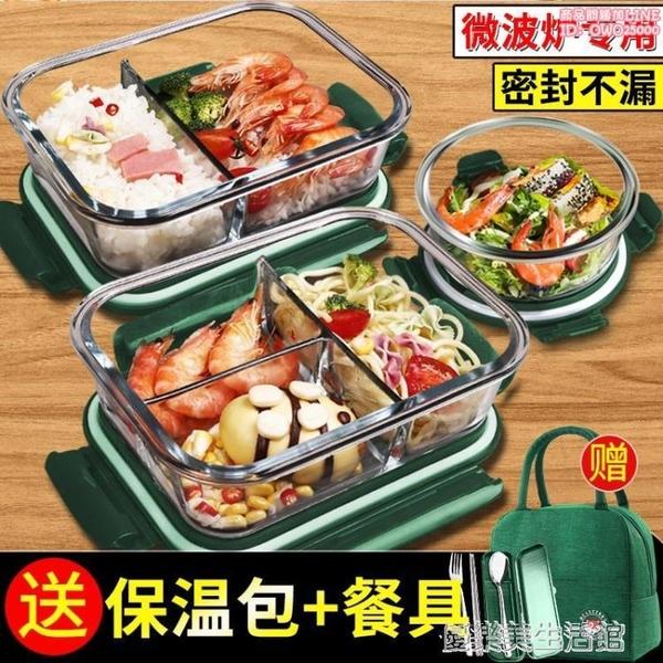 帶飯餐盒套裝上班族玻璃分隔飯盒女可微波爐加熱專用碗保溫便當盒