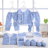 全館免運八折促銷-剛出生寶寶嬰兒衣服套裝禮盒新生兒衣服0-3-6個月棉質夏季春秋js 萬聖節
