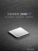 行動電源 Gfm超薄快充無線充電寶20000毫安小米9蘋果專用無線充充電器閃充大容量移動電源