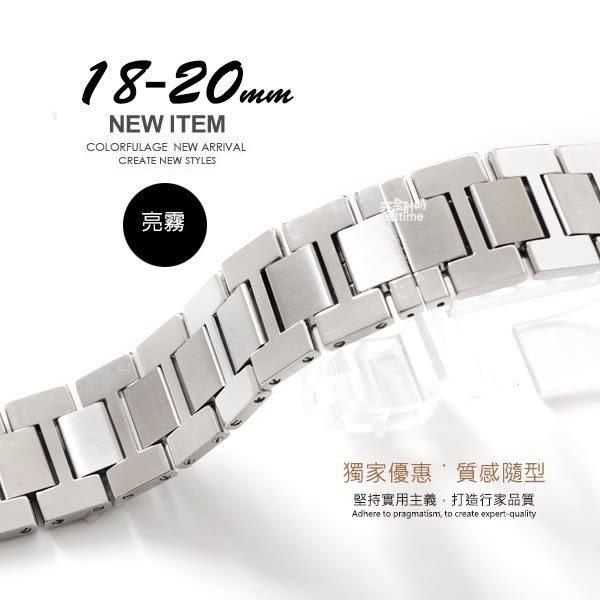 完全計時手錶館│豪邁型男必備18mm/20mm  實心316L白鋼帶/不鏽鋼錶帶 亮霧混搭 坦克 鋼13