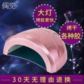 美甲光療機光療燈烤膠指甲光療機感應速幹烘干機48w美甲燈