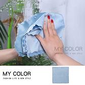 抹布 魚鱗格 玻璃布 百潔布 洗碗巾 不掉毛 擦手巾 毛巾 清潔抹布 菱格紋抹布【X015】MYCOLOR