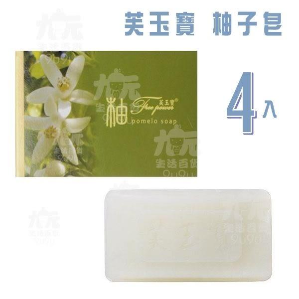 【九元生活百貨】芙玉寶 柚子皂/4入 精油皂 香皂