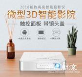 投影機  微型投影儀手機家用小型便攜式迷你wifi無線投墻3D高清1080P