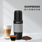 Duopresso 隨行膠囊咖啡機|您的隨行咖啡師|義式espresso、美式咖啡、拿鐵 DIY