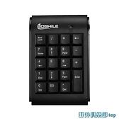 數字鍵盤 筆記本電腦數字鍵盤財務會計用USB有線外接小鍵盤輕薄迷你免切換 快速出貨