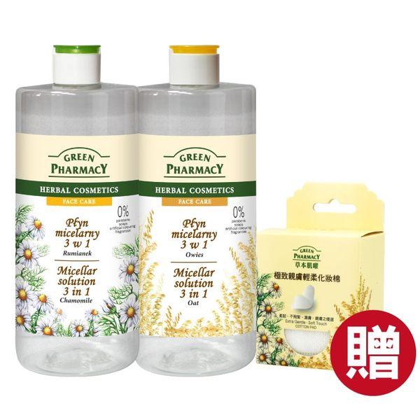 四效潔膚水清潔組