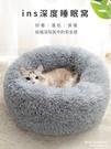 貓窩 貓窩冬季保暖泰迪狗窩冬天封閉式貓咪四季通用寵物可拆洗用品 【全館免運】