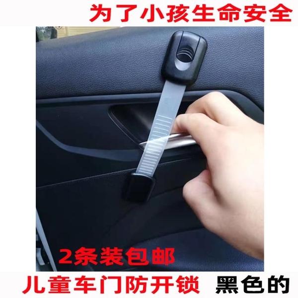 汽車內汽車車車門兒童安全鎖扣通用防護鎖防開車門扣防夾手抽屜 格蘭小鋪