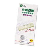 安速百爾 排卵預測系列 排卵測試盒 單片裝  配送包裝隱密 專品藥局【2001683】
