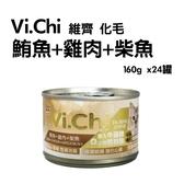 維齊-化毛-鮪魚+雞肉+柴魚160g*24罐-箱購
