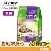 德國凱優CAT BEST 優質木屑粒(凝結)-紫標 長毛貓適用(10KG)【寶羅寵品】