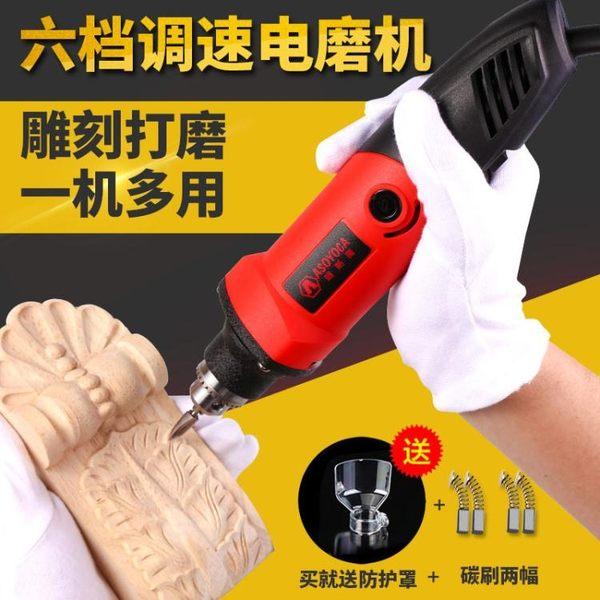 電磨機小型玉石蜜蠟雕刻機微型打磨拋光機木雕工具電動迷你小電鑚 英雄聯盟