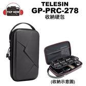 TELESIN GoPro HERO8 硬殼收納包 GP-PRC-278 收納包 攜行包 適用 全系列 HERO