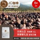 衣索比亞 西達摩 索娜娜孔加 G1 厭氧日曬 - 咖啡豆 半磅【JC咖啡】送莊園濾掛 - 莊園咖啡新鮮烘焙