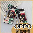 搞怪星巴客 OPPO Reno6 Reno5 Reno4 Pro Ren5Z 4Z A73 A72 A53 小羊皮紋 手機殼 軟殼 掛繩孔設計 標籤
