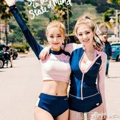 水母衣 韓國保守防曬長袖游泳衣女高腰顯瘦遮肚分體兩三件套水母浮潛泳裝 瑪麗蘇
