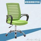 辦公椅 辦公職員椅現代學生宿舍升降轉椅 YXS娜娜小屋